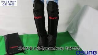 오성 무릎보호구 OSC 960S 제품 소개 국산 무릎 …