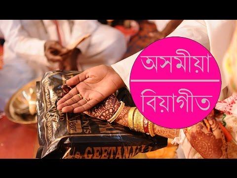 Wedding Music (Assamese) - 5 | অসমীয়া বিয়ানাম - ৫ | Assamese Biya Naam