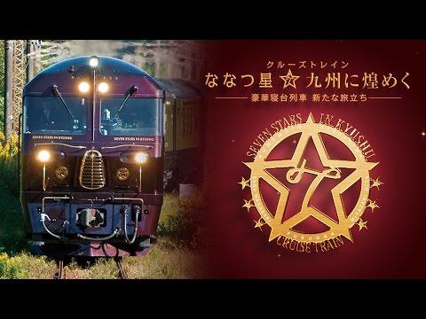 クルーズトレイン「ななつ星☆九州に煌めく」【HD】