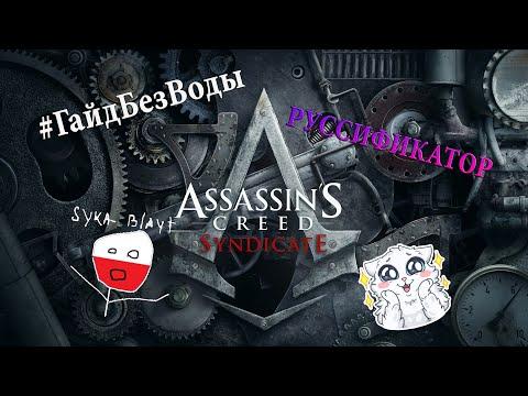 [#ГайдБезВоды] Руссификация Assassin'S Creed Syndicate
