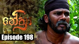 Nethra - නේත්‍රා Episode 198 | 27 - 12 - 2018 | SIYATHA TV Thumbnail