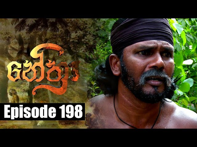 Nethra - නේත්‍රා Episode 198 | 27 - 12 - 2018 | SIYATHA TV