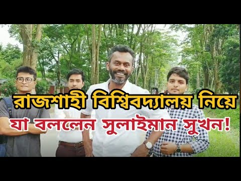 Solaiman Shukhon at Rajshahi University