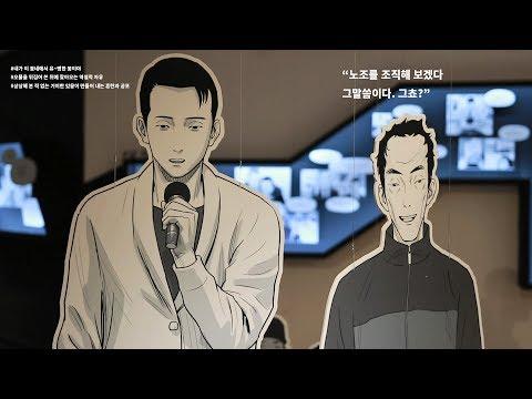 "BICOF 최규석 ""송곳"" 展 '송곳 - 삶을 잇다' 전시회 현장스케치 (0)"