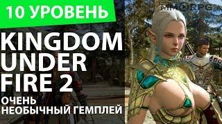 Kingdom Under Fire 2. Очень необычный гемплей. Десятый уровень