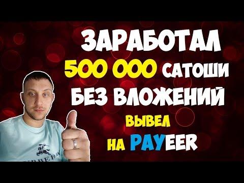 Заработал 500 000 сатоши БЕЗ ВЛОЖЕНИЙ и вывел на Payeer 2019 (Заработок криптовалюты)