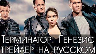 Терминатор: Генезис официальный трейлер на русском языке HD | (Terminator: Genisys Trailer)