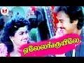 ஏலேலங்குயிலே பாடல் | Elelang kuyile | Pandi Nattu Thangam | Karthik, Nirosha | HornpipeSongs