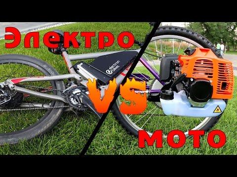 Электровелосипед против(VS) Мотовелосипеда