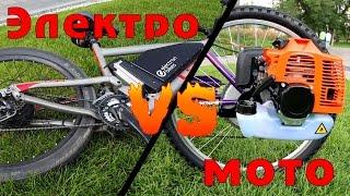 Электровелосипед против(VS) Мотовелосипеда | Что лучше, мотовелосипед или электровелосипед? | MOTAX(Небольшой сравнительный тест мото и электро велосипедов. В тесте принимали участие: МОТАХ и VOLTRECO Техника..., 2016-08-03T09:19:51.000Z)