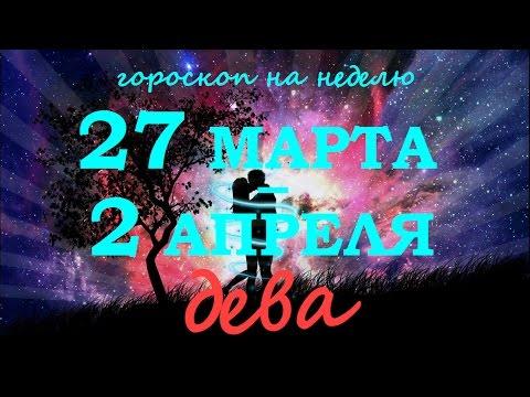 на для марта гороскоп 17 дев