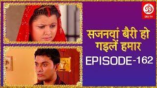 सजनवां बैरी हो गईले हमार # Episode 162  # Bhojpuri TV Show 2019 | Family Shows | DRJ TV