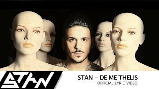 STAN - Δε Με Θέλεις | STAN - De Me Thelis (Official Lyric Video)