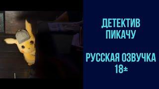 Покемон: Детектив Пикачу - трейлер на русском 18+ ( русская переозвучка 18+ )