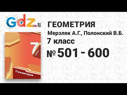 № 501-600 - Геометрия 7 класс Мерзляк