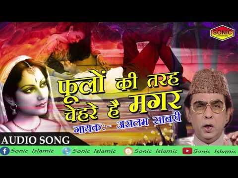 2018 Heart Touching Ghazal - Aslam Sabri - फूलों की तरह चेहरे हैं मगर - Hindi Audio Song
