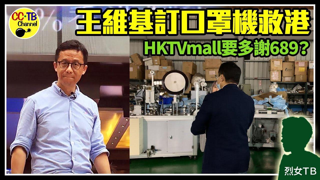 【搶口罩】香港一罩難求! 王維基買口罩機 靠人不如靠自己 真‧香港精神! #RICKYWONG #王維基 #HKTV #HKTVMALL #港 ...