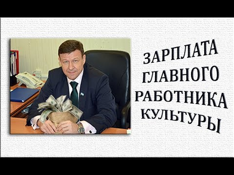 Зарплата главного работника культуры Межгорья