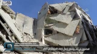 مصر العربية   المحاصرون في حلب يواصلون إرسال نداءات الاستغاثة إلى العالم
