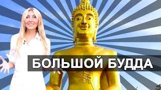 видео БОЛЬШОЙ БУДДА