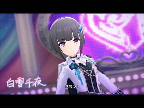 「デレステ」お願い!シンデレラ (白雪千夜 ソロ Solo Game Ver.) SSR