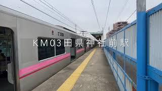 名古屋の鉄道旅②