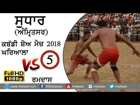 SUDHAR (Amritsar) ਸੁਧਾਰ (ਅੰਮਿਰ੍ਤਸਰ) ● KABADDI SHOW MATCH RAMDAS vs GHARYALA ● FULL HD ● Part 5th