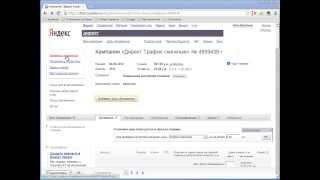 Урок 5.1 Яндекс Директ анализ статистики страница назначения ставок