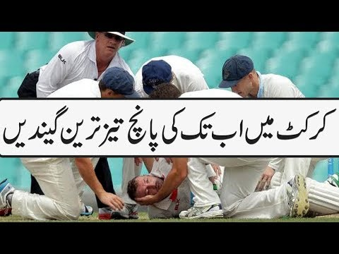 The fastest deliveries recorded in cricket | Top 5 Fastest Bowlers | World Fastest Bowlers
