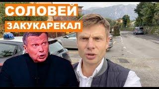 Приезжай, дам по морде - Гончаренко жестко ответил Соловьеву