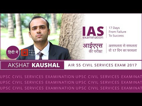 IAS Examination | 17 Days From Failure to Success | By Akshat Kaushal | AIR 55 - CSE 2017