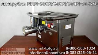 МЯСОРУБКА ТОРГМАШ МИМ-300М/600М/350/300М-01 (обзор, как выбрать, плюсы и минусы)