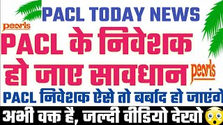 Pacl Refund Important News । Pacl News, Pacl Today News, Pacl Refund News, Pacl Sebi Refund News