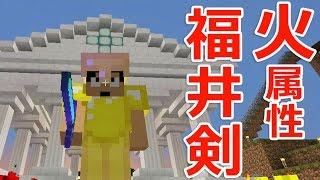 【カズクラ】マイクラ実況 PART276 火属性の福井剣できました。 thumbnail