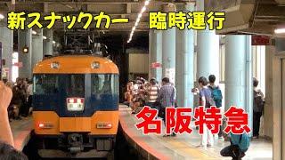 【臨時特急】【全区間車窓展望】スナックカー名阪特急に乗ってきた2021725 名古屋→大阪上本町