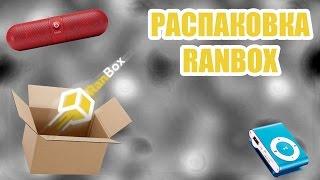 Распаковка посылки с RANBOX / Дорогая посылка