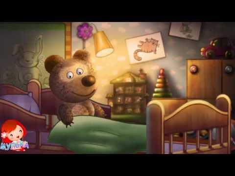 Спать пора мультфильм