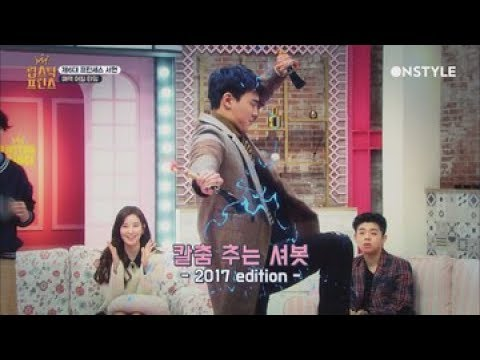 [SUB ITA] 170105 LIPSTICK PRINCE - Shownu Dances As Request From Girls Generation! EP 6