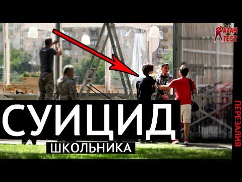 СУИЦИД ПОДРОСТКА / Реакция Людей (Социальный Эксперимент)