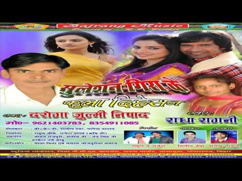 Bhojpuri Hot Songs 2016 New || Jag Nishad Raj Bhaiya || Daroga Julmi Nisad