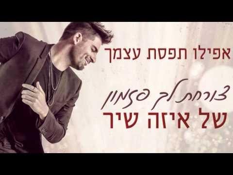 רותם כהן - מאוהבת פתאום