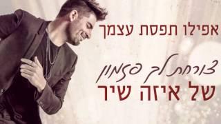 רותם כהן – מאוהבת פתאום