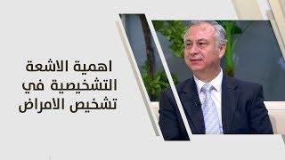 د. أيمن خندقجي - اهمية الاشعة التشخيصية في تشخيص الامراض