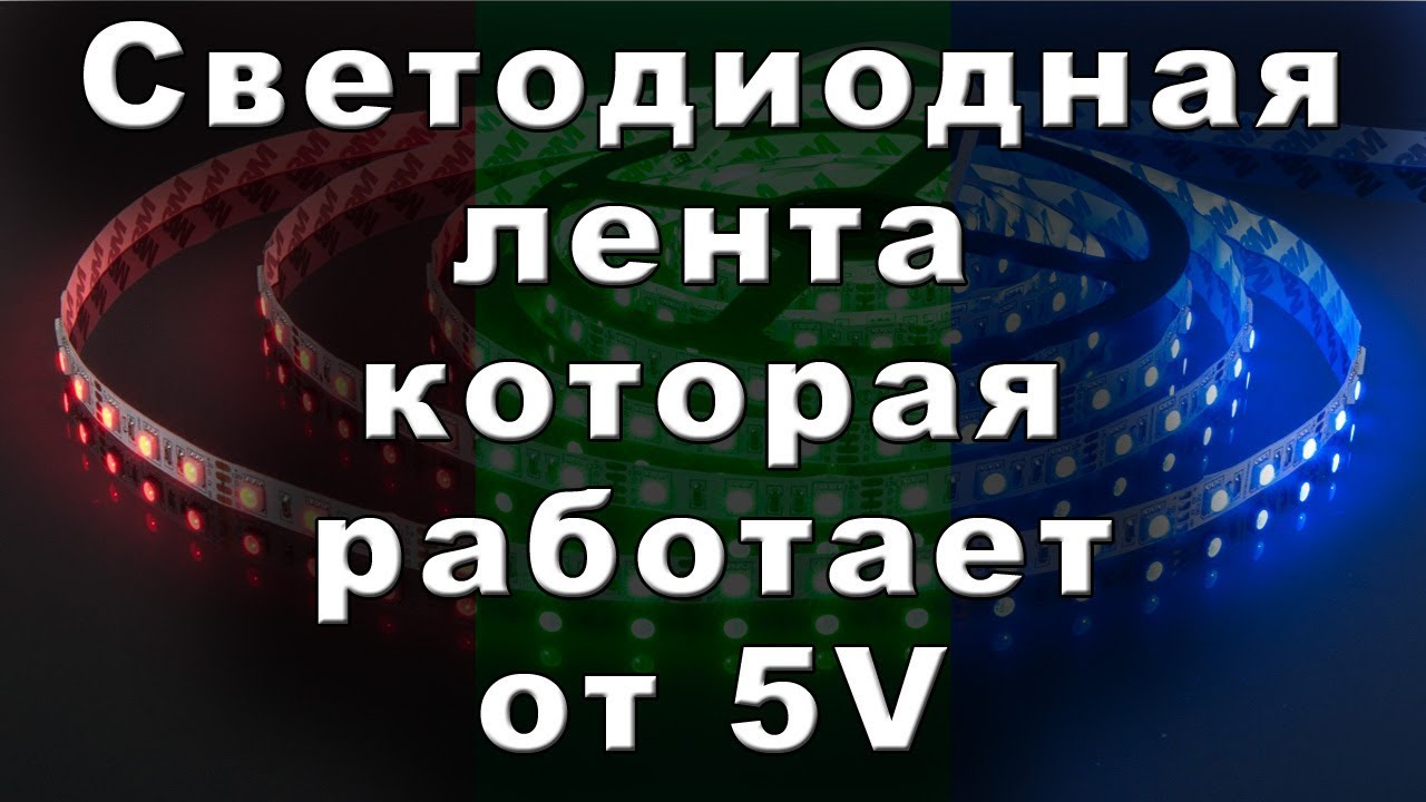 Светодиодная лента 24 вольта по цене производителя в москве. Огромный ассортимент, сертифицированная продукция, удобный поиск товаров.