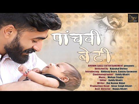 PANCHVI BETI  ||SAVE GIRLS CHILD||Nominated For Indogama Film Festival 2018