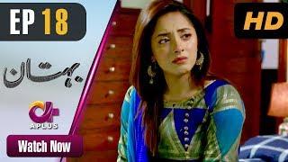 Pakistani Drama | Bohtan - Episode 18 | Aplus Dramas | Sanam Chaudry, Abid Ali, Arslan Faisal