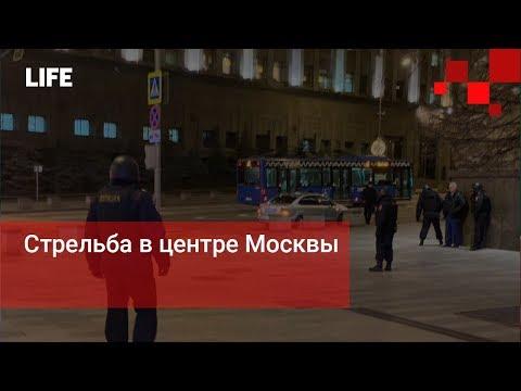 Стрельба в центре Москвы