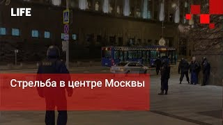 Фото Стрельба в центре Москвы