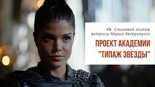 48. Типаж Звезды. Разбираем стилевой типаж по Ларсон актрисы Марии Авгеропулос