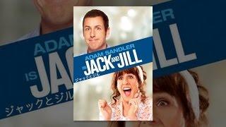 ジャックとジル thumbnail